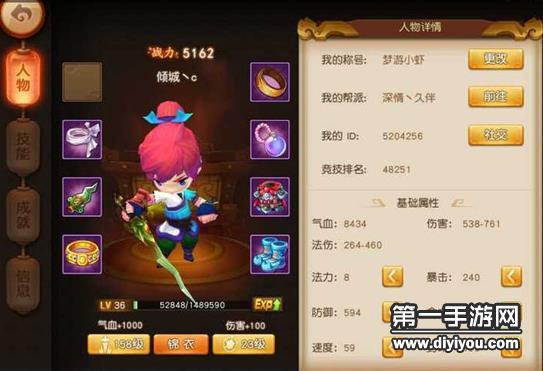 梦幻西游无双版零元党剑侠客技能使用技巧分享