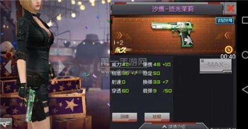 武器会发光CF手游茉莉琉光套装试玩视频
