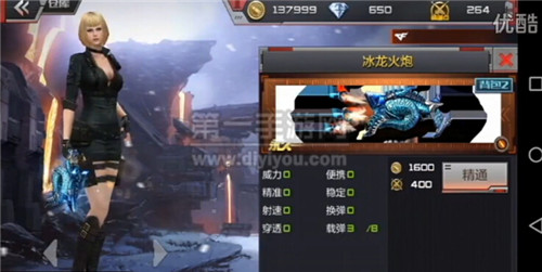 CF手游冰龙火炮武器价格及实战视频评测