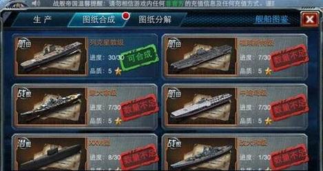 战舰帝国选船布局经验分享
