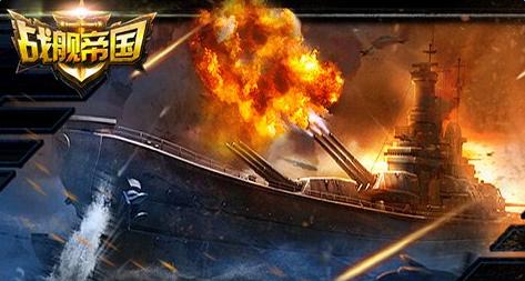 战舰帝国加5紫船后期有没有用攻略