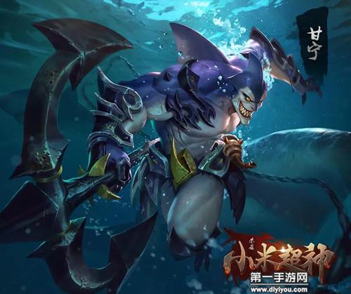 小米超神鲨鱼战士甘宁技能详解