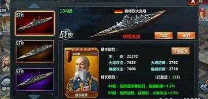 战舰帝国四大属性与攻击防御之间的关系