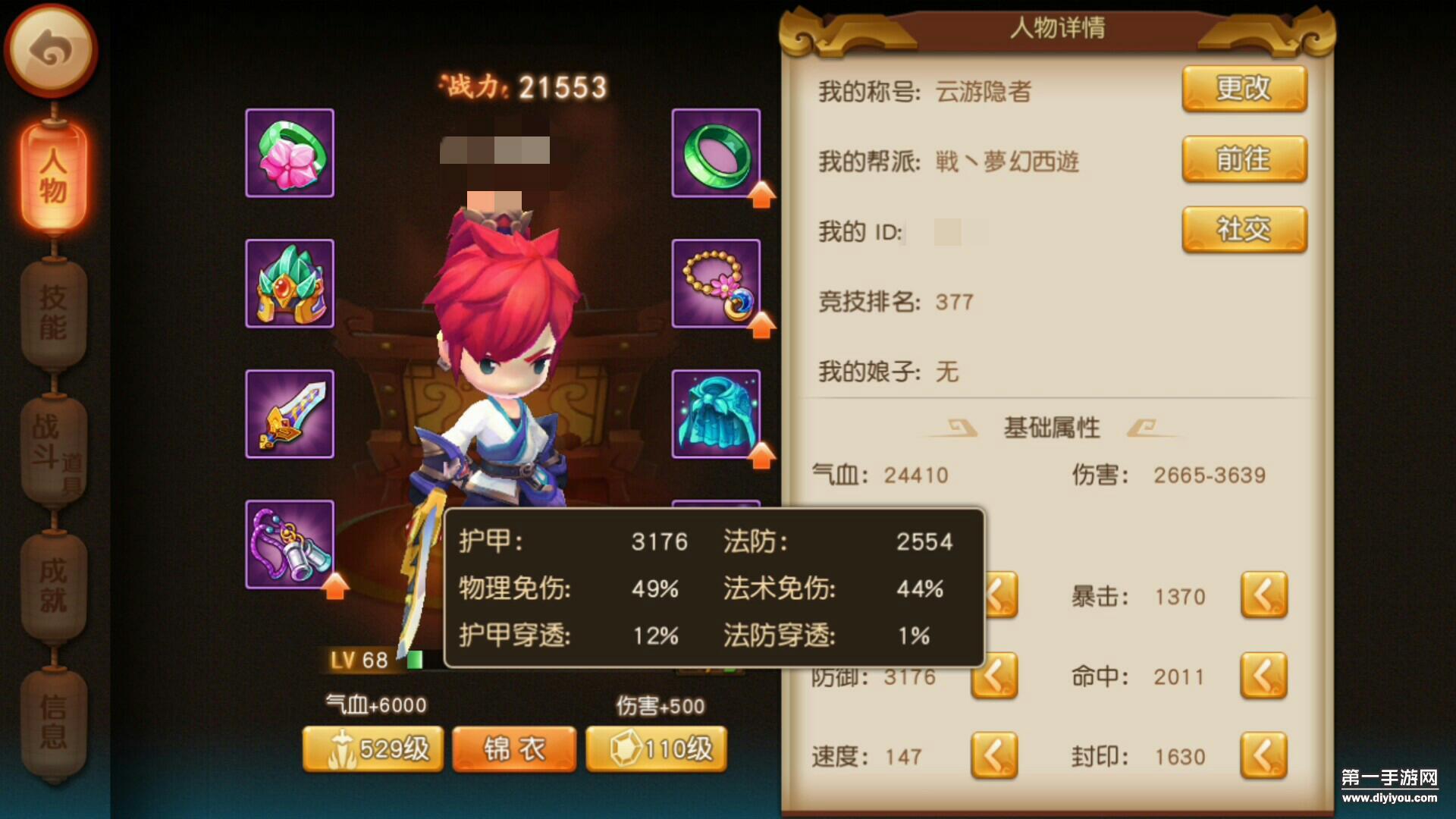 梦幻西游无双版红色物穿宝石效果实测