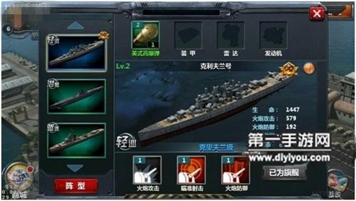 战舰帝国手游技能系统详解攻略