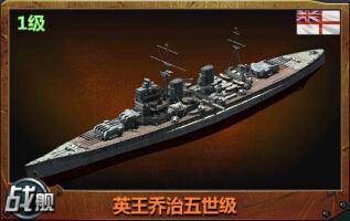 战舰帝国手游英王乔治五世级舰船图鉴