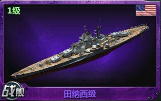战舰帝国手游田纳西级舰船图鉴