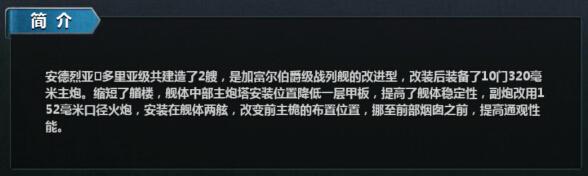 战舰帝国手游安德烈亚级舰船图鉴