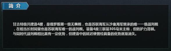 战舰帝国手游甘古特级舰船图鉴