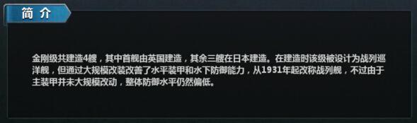 战舰帝国手游金刚级舰船图鉴