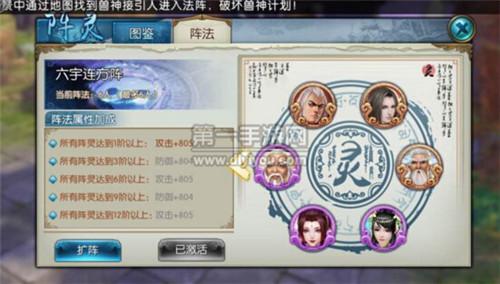 诛仙手游阵灵模拟器下载 最全阵灵情缘搭配阵容