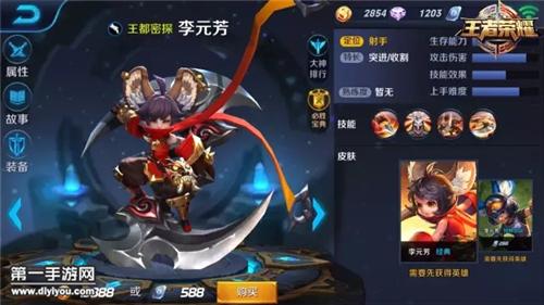 王者荣耀9月26日周免英雄轮换公告