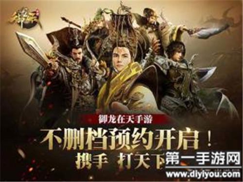 御龍在天手游9月28日更新 家族爭霸賽正式上線