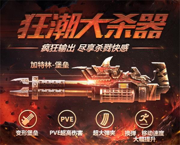 点燃生化战火 《穿越火线:枪战王者》新版今日上线