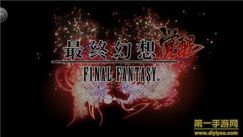 最终幻想觉醒手游评测超高还原IP 觉醒者的世界