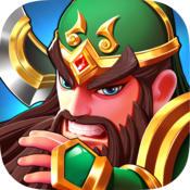 小小塔防三国志iOS版