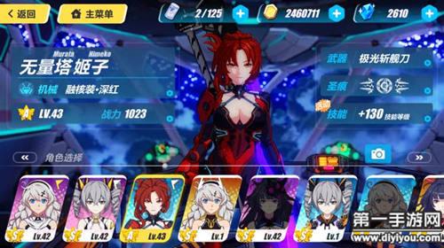 崩坏3姬子深红搭配 深红强袭圣女阵容