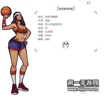 街头篮球手游海盗姐姐技能三围和技能详解