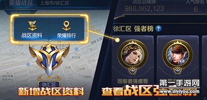 王者荣耀战国争鸣荣耀战区更新 战区资料功能上