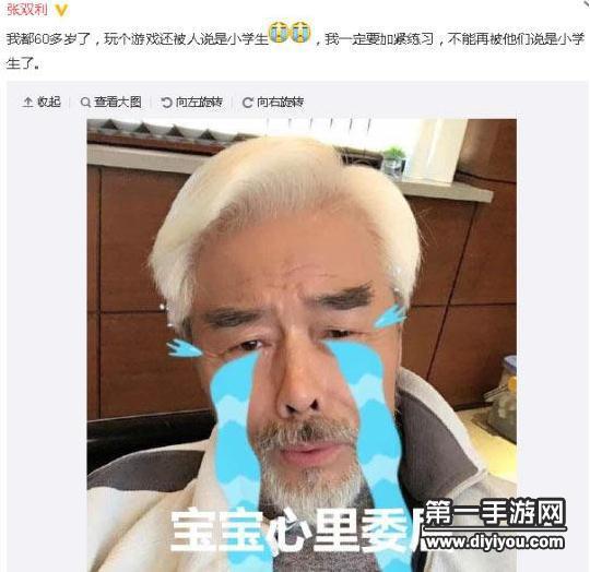 63岁高龄演员张双利玩王者荣耀被人怒斥小学生