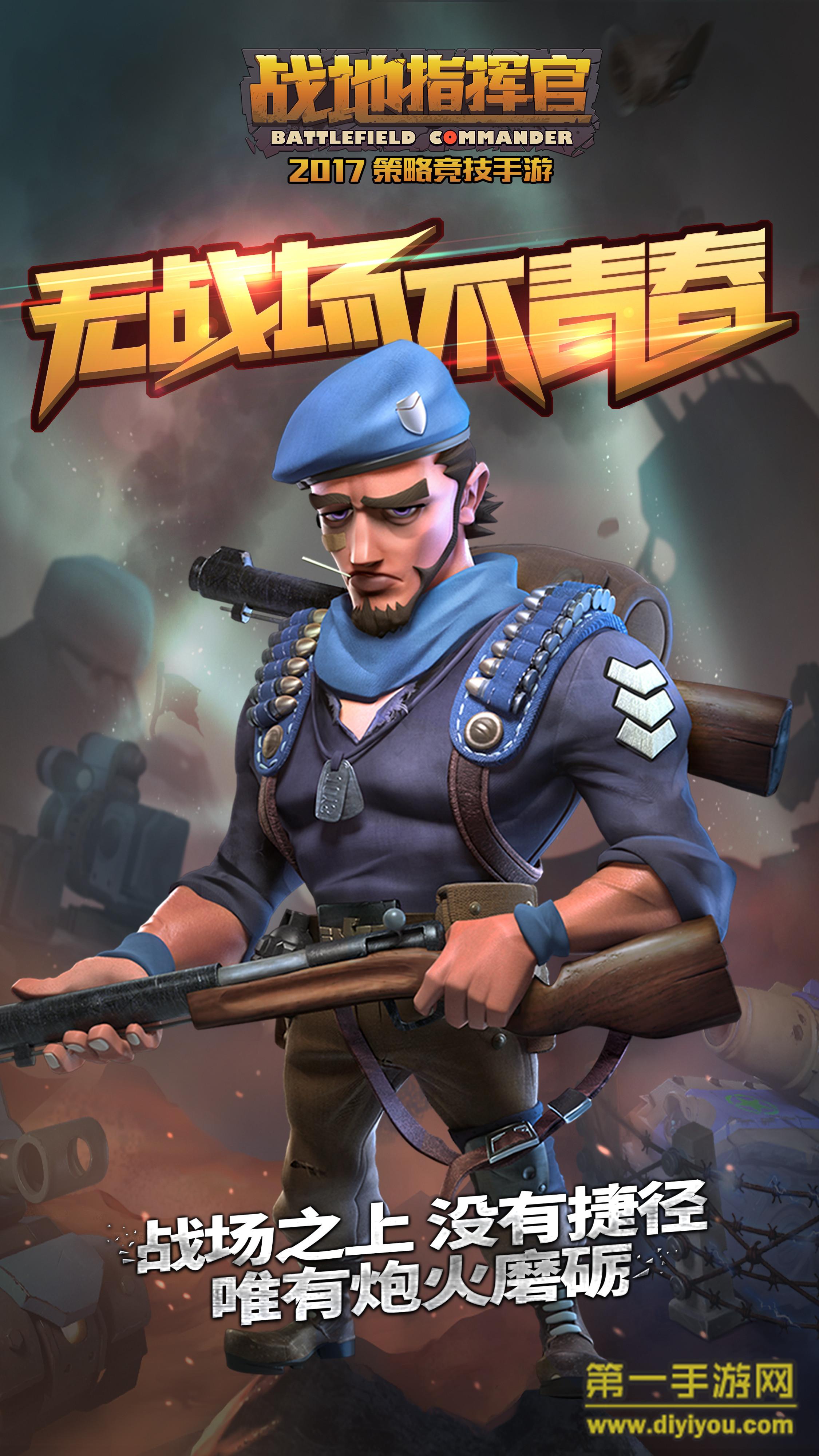 《戰地指揮官》試玩:快速競技 輕松燒腦