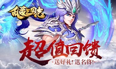 《乱轰三国志》6月9日10时新服新区活动开启