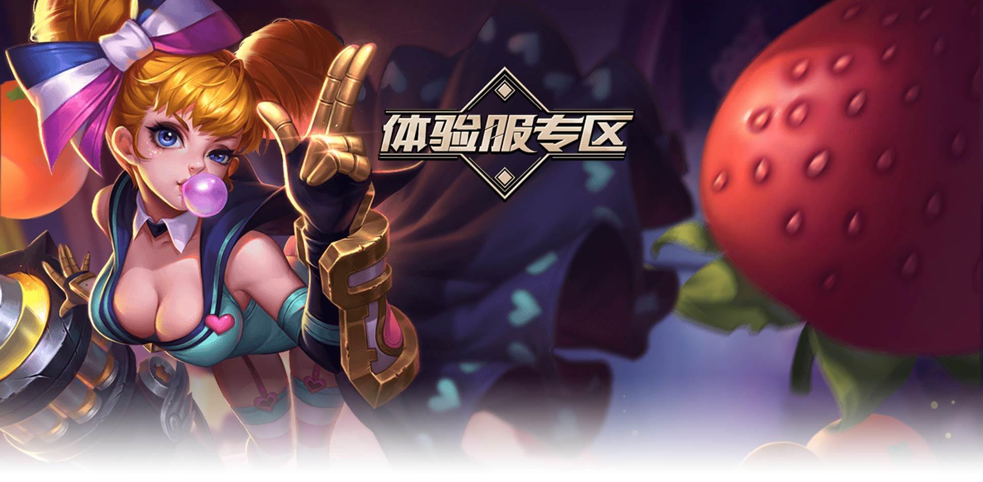 王者荣耀体验服官网banner图
