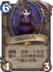 炉石传说郭雅夫人用法分享 郭雅控制萨上传说