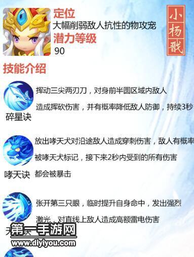 梦幻西游无双2小杨戬怎么培养
