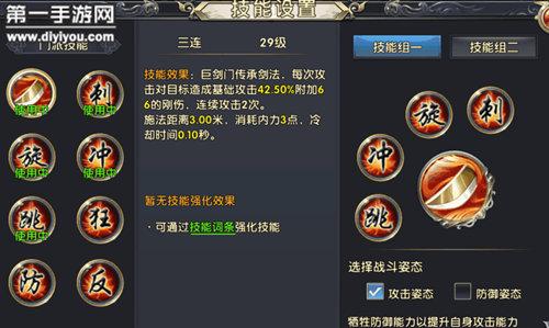 卧虎藏龙2巨剑技能一览 最强坦克巨剑职业分析