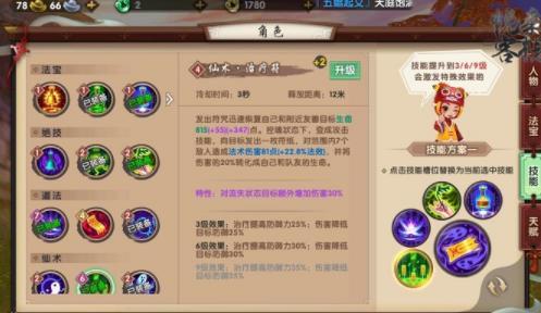寻仙手游幽冥符咒师天赋技能怎么选 天赋技能选择推荐