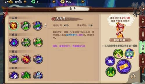 寻仙手游幽冥符咒师法宝技能怎么选 幽冥符咒师法宝技能分析