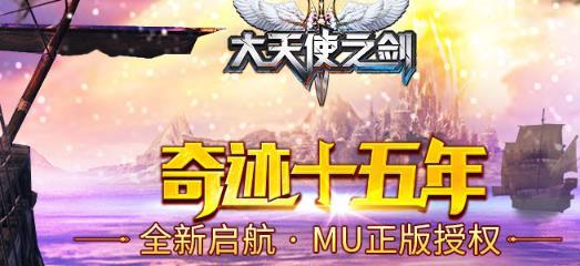 大天使之剑手游不删档公测时间延期29日开服