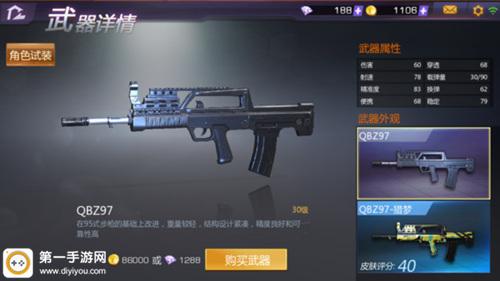 小米枪战QBZ97值不值得买 QBZ97枪械攻略