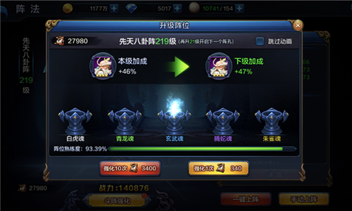 名成八阵图 《大圣之怒》斗阵系统介绍