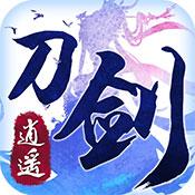 刀剑逍遥官网最新版