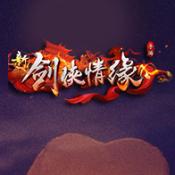 新剑侠情缘手游最新版
