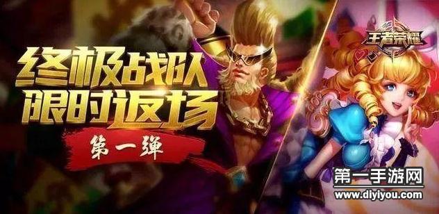 王者荣耀1月5日两款限定确认返场 终极战队返场