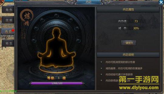 《王者傳奇》手游評測:百人同屏PK 享受PK暴虐的快感