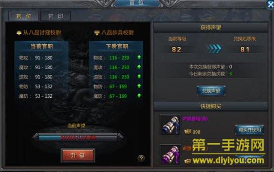 《王者传奇》手游评测:百人同屏PK 享受PK暴虐的快感
