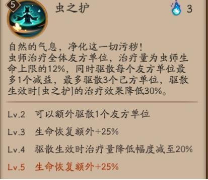 阴阳师新式神虫师怎么样 技能属性一览