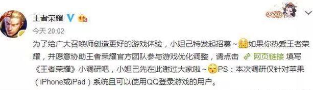 王者荣耀IOS体验服资格号开放 IOS资格号申请方法