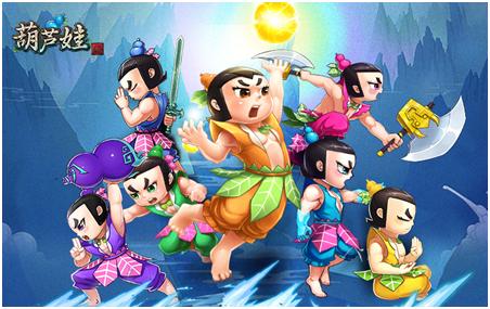 手游《葫芦娃》6月新版本上线 新增玩法大曝光