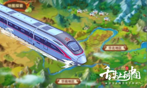 复兴号强势加入 《舌尖上的中国》手游探索模式揭秘