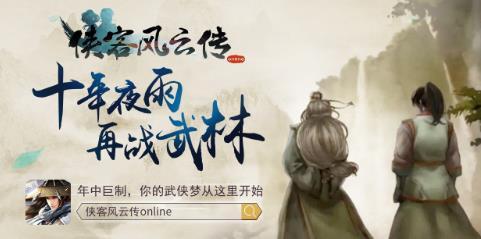 侠客风云传online公测定档6月20日