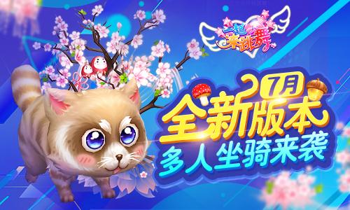 """《一起来跳舞》音舞社交手游新版本来袭 新增玩法大曝光"""""""