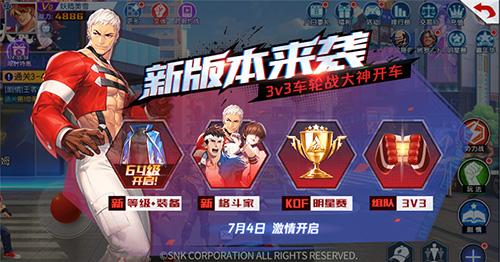 """《拳皇命运》手游新版本福利第二弹 3V3车轮战限时上线"""""""