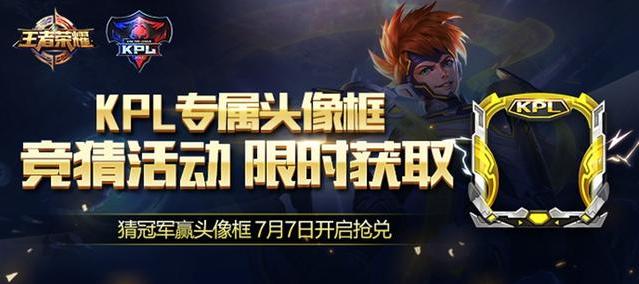 王者荣耀KPL限定头像框开启兑换 逐梦之翼8号上架 王者活动