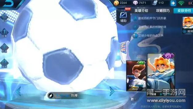 王者荣耀刘禅世界杯皮肤模型一览 皮肤设计非常