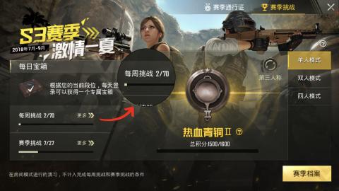 绝地求生刺激战场捉鸡新玩法:S3赛季趣味小任务